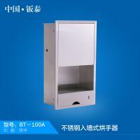 供应上海·钣泰 入墙式不锈钢烘手器 干手器 BT-100A行业领先 优质服务