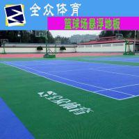 全众体育QZ-001室外篮球场专用悬浮防滑地板