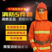 济南97式消防服套装&章丘消防战斗服五件套/微型消防站不二之选