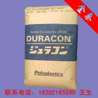 POM/日本宝理/M140 高流动  耐磨损POM