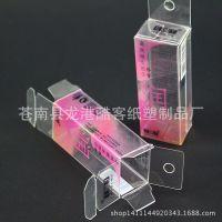 专业订制PVC透明塑料包装 PVC小盒子