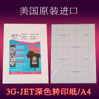 唯安新品3GJET深色转印纸 深色T恤专用烫画纸 热转印耗材 A4打印纸