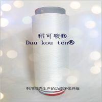 供应稻可碳 稻可炭纤维75D/72F、稻壳炭丝、涤纶DTY。环保健康新纤维
