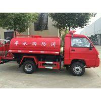 东风5方消防洒水车改装厂价格13135738889