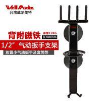 台湾WellMade/威尔美特带磁吸承重力12kg气动扳手支架风炮架风扳架WA-0001气动工具批发