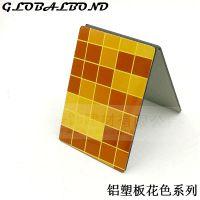 厂家直销2/3/4mm 黄橙格 花色铝塑板 外墙花色铝塑板 批发定制