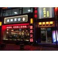 麻辣男女重庆火锅加盟店是您创业致富的专业品牌