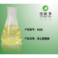 高效除蜡水原料 新型清洗剂配方原料 德国汉姆异乙醇酰胺6506