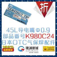 OTC气保焊枪WT3510-SCD专用原装导电嘴K980C24(L40*0.9)