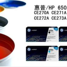 供应惠普CP5525 M750原装650A硒鼓CE270A-CE273A套装