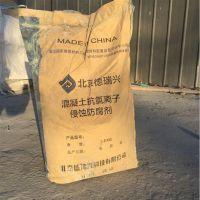 混凝土抗氯离子侵蚀防腐剂 高强抗渗减水剂 北京德瑞兴DRX-C1
