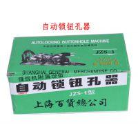 厂家直销 老式缝纫机自动锁钮孔器 JZS-1 皇冠牌绿盒包装 锁孔