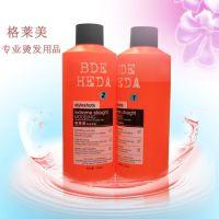 美发日化产品烫发剂 发廊必备冷烫用品格莱美生化烫发水1000ml*2