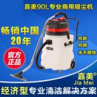 工厂专用吸尘器,90升双马达吸尘器,干湿两用吸尘器,YB635
