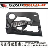 Door trim mould 黄岩塑胶模具 免费提供汽车车门模具三坐标测量