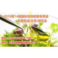 2016北京第14届国际油博会及北京橄榄油展