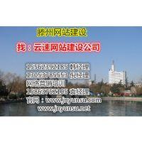 枣庄网站建设公司,枣庄网站建设需要多少钱?