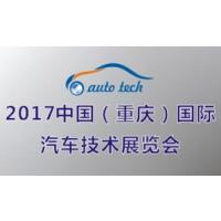 2017中国(重庆)国际汽车技术展览会 (Auto Tech)