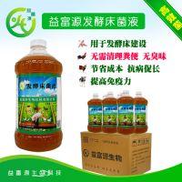 四川成都订购虫子鸡专用发酵床养殖菌种价格