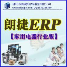 中山顺德佛山小家电工厂ERP企业管理软件定制开发与实施
