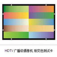 HDTV摄像机分辨率TE239测试卡