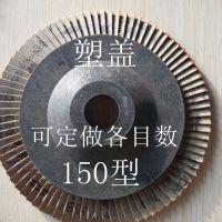 150型 页轮 页片 弹性磨盘 平面砂布轮 塑盖 各目数 可定做