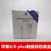批发适用于苹果6代数据线包装盒 iPhone6充电线包装纸盒 印刷清晰
