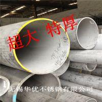 厂家供应美标304、316L不锈钢无缝管 化工耐腐不锈钢厚壁无缝管