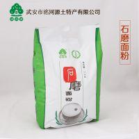厂家直销有机面粉 农家石磨优质小麦面粉 低筋面粉优质小麦粉批发