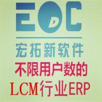 不限用户数的深圳中小型LCM企业ERP生产管理软件_宏拓新EDC软件