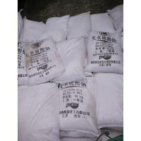 大量批发元明粉 无水硫酸钠 芒硝 南风 工业级 水泥专用 洗涤专用 洗衣粉原料