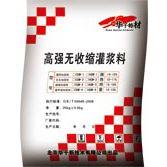 华洲高强无收缩灌浆料生产厂家 地脚螺栓灌浆固定所用材料?