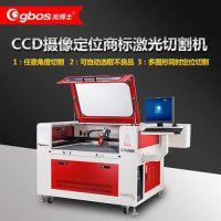 光博士激光设备(在线咨询) 激光切割机 金属激光切割机多少钱