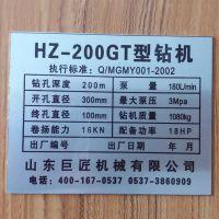 HZ-200GT液压水井钻机 200米液压钻井机巨匠特供