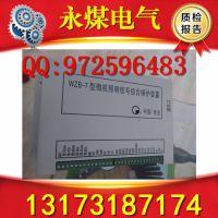 陕西榆林神木WZB-7型微机照明信号综合保护装置质保一年
