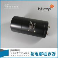 供应400v 6800uf BIT螺栓铝电容器 通用型铝电解电容