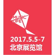 2017北京音乐生活展