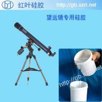 望远镜专用硅胶