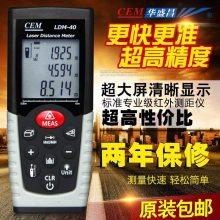 CEM华盛昌LDM-40米激光测距仪红外线电子尺