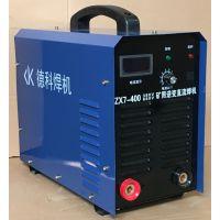380V660V矿用焊机