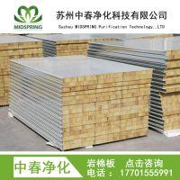辽宁0.45mm岩棉彩钢板 药厂专用岩棉夹芯板 食品车间彩钢保温板
