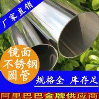 佛山镜面不锈钢水管 304不锈钢水管直销 DN65不锈钢水管现货批发