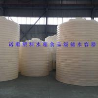 氢氧化钠溶液储槽材质 15吨碱液储罐