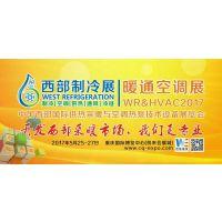 2017中国西部国际供热采暖与空调热泵技术设备展