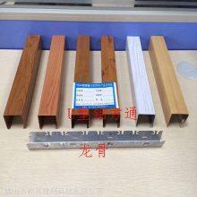 黑龙江U型铝方通吊顶 木纹U型铝方通各种规格定做_欧百得