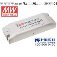 PLC-60-24 60W 24V2.5A明纬IP64端子接线防水LED电源【含税价】
