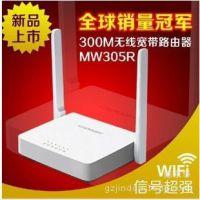 全新正品水星 MW305R 300M迷你无限无线路由器 穿墙王 手机WIFI