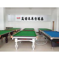 锦州市顶配益动未来S004台球桌-台球厅