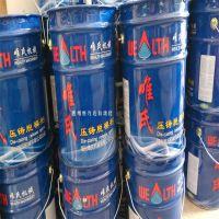 深圳唯氏离型剂  经济实惠 批发 现货供应