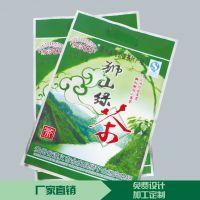 加工定制绿茶复合包装袋
